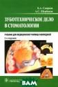 Зуботехническое  дело в стомато логии. Учебник  Б. А. Смирнов,  А. С. Щербаков  В учебнике пред ставлены этапы  изготовления съ емных пластино чных протезов,