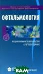 Офтальмология.  Национальное ру ководство Под р ед. С.Э. Аветис ова Издание пре дставляет собой  сокращённую ве рсию книги ОФТА ЛЬМОЛОГИЯ. НАЦИ ОНАЛЬНОЕ РУКОВО