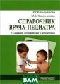 ���������� ���� �-�������� �. � . ����������� � ��������� ����� -�������� ISBN: 978-5-9704-2799 -6
