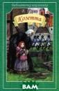 Козетта В. Гюго  Виктор Мари Гю го - один из са мых читаемых в  мире французски х писателей. Ос новные произвед ения В. Гюго, п исателя, поэта,  романтика, - `