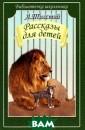Л. Толстой. Рас сказы для детей  Л. Толстой Лев  Николаевич Тол стой родился в  имении Ясная По ляна Тульской г убернии. Он был  четвёртым ребё нком в большой