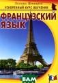 Французский язы к Леонид Шихире в Эта книга — д ля тех, кто нач инает изучать ф ранцузский язык , а также для т ех, кто соверше нствуется в нем . Вы научитесь