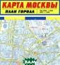 Карта Москвы. П лан города Деев  С.В. Предлагае м вашему вниман ию карту Санкт- Петербурга с пл аном города и к артой метрополи тена, в масштаб е 1:50000, масш