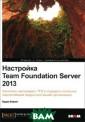 ��������� Team  Foundation Serv er 2013 ������  ������ Team Fou ndation Server  - ��� ��������� � ���������� �� ������� ������  ���������� (App lication Lifecy