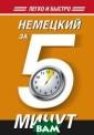 Немецкий за 5 м инут нет В посо бии 5 основных  тем: `Моя семья `, `Есть, чтобы  жить`, `Время  - деньги`, `Соб ираемся в отпус к`, `И снова на  работу/учебу`.