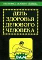 День здоровья д елового человек а П. П. Соколов  Книга знакомит  читателя с нов ым подходом к с охранению здоро вья. Автор - сп ециалист по без лекарственной т