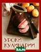 Уроки кулинарии  Руфанова Е. В  этом издании пр едставлены разн ообразные рецеп ты салатов и за кусок, первых и  горячих блюд,  выпечки, десерт ов и напитков.