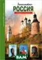 Знакомьтесь. Ро ссия. Школьный  путеводитель С.  Ю. Афонькин Кн ига приглашает  в увлекательное  путешествие по  России. Чтобы  крепче любить с вою страну, над