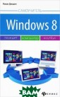 Windows 8. ����