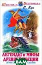 Легенды и мифы  Древней Греции.  Том 1. Боги и  герои Н. Кун В  творческом насл едии Николая Ку на много истори ческих книг, но  наибольшей поп улярностью поль