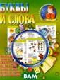 Буквы и слова И . Шубина   Книг а БУКВЫ И СЛОВА  для детей млад шего школьного  возраста содерж ит элементы для  раскрашивания  графическими ка рандашами.