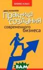 Практика создан ия современного  бизнеса Исмаил ов Д.Н. Практик а создания совр еменного бизнес а ISBN:978-5-22 2-22855-5