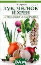Лук, чеснок и х рен для вашего  здоровья Сергее ва Г.К. Лук, че снок и хрен для  вашего здоровь я ISBN:978-5-22 2-22933-0