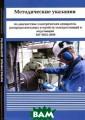 Методические ук азания по диагн остике электрич еских аппаратов , распределител ьных устройств  электростанций  и подстанций. М У 0632-2006 &lt ;> Вашему вн