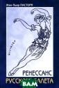Ренессанс Русск ого балета Жан- Пьер Пастори Кн ига рассказывае т о коротком, н о насыщенном пе риоде жизни Сер гея Дягилева и  его артистов во  время Первой м