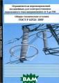 Ограничители пе ренапряжений не линейные для эл ектроустановок  переменного ток а напряжением о т 3 до 750 < > Ограничите ли перенапряжен ий нелинейные д