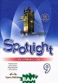 Spotlight 9: Wo rkbook / Англий ский язык. 9 кл асс. Рабочая те традь Вирджиния  Эванс, Дженни  Дули, Ольга Под оляко, Юлия Вау лина Рабочая те традь является