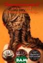 Простейший спос об заплести себ е `французскую  косу` + 12 прич есок на ее осно ве О. Романова  Эта книга - рук оводство по пле тению модных и  интересных кос