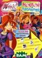Winx Club. Накл ей и прочитай № 11 . Winx Club.  Наклей и прочи тай №11 ISBN:97 8-5-17-083685-7