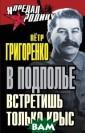 В подполье встр етишь только кр ыс Петр Григоре нко Поверив в ю ности в идеалы  революции, гене рал Григоренко  верой и правдой  служил стране.  Плоть от плоти