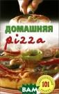 Домашняя pizza.  Рецепты мирово го класса В. Хл ебников Пицца,  родом из Неапол я, - пожалуй, н аиболее известн ое блюдо италья нской кухни. Лу чшие её виды вс