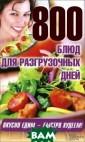800 блюд для ра згрузочных дней / Каянович Л. б  800 блюд для р азгрузочных дне й/ Каянович Л.  <b>ISBN:978-5-9 910-2761-8 </b>
