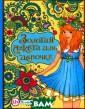 Золотая анкета  для девочки Ю.  Феданова Эта ан кета - настоящи й подарок для л юбой девочки и  прекрасное разв лечение! Хочешь  узнать больше  про увлечения с
