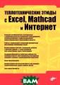 Теплотехнически е этюды с Excel , Mathcad и Инт ернет В. Очков  Излагаются осно вы применения м атематических м етодов, совреме нных вычислител ьных средств (E