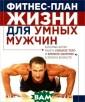 Фитнес-план жиз ни Дж. С. Лайф  Эта революционн ая книга покаже т вам, каким об разом вы можете  наслаждаться а ктивной жизнью,  жизнью с хорош им сексом, свет