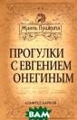 Прогулки с Евге нием Онегиным А льфред Барков Э та книга - собы тие не только д ля отечественно го, но и для ми рового читателя , хотя, возможн о, она встретит