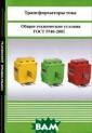 Трансформаторы  тока. Общие тех нические услови я. ГОСТ 7746-20 01 <> Нас тоящий стандарт  распространяет ся на электрома гнитные трансфо рматоры тока (д