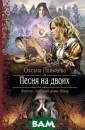 Песня на двоих  Оксана Панкеева  Песня на двоих : роман. Панкее ва О.П. ISBN:97 8-5-9922-1781-0