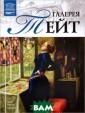 Галерея Тейт А.  Майкапар Галер ея Тейт в Лондо не - собрание ж ивописи и графи ки, включающее  богатейшую в ми ре коллекцию па мятников англий ского искусства