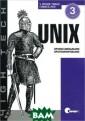 UNIX. ��������� ������� ������� ��������� ����� � �. ����, �. � ����� ������� ` UNIX. ��������� ������� ������� ���������` - �� � ������������  ���������� ����
