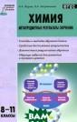 Химия. 8-11 кла ссы. Метапредме тные результаты  обучения А. А.  Журин, Н. А. З аграничная В по собии предлагаю тся способы и м етоды обучения  химии, цель кот