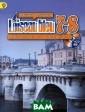 L`oiseau bleu 7 -8: Methode de  francais / Фран цузский язык. 7 -8 классы. Втор ой иностранный  язык. Учебник ( + CD-ROM) Н. А.  Селиванова, А.  Ю. Шашурина Да