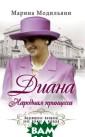 Диана. Народная  принцесса Мари на Модильяни IS BN:978-5-386-07 479-1