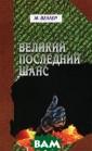 Великий последн ий шанс М. Велл ер Новая книга  Михаила Веллера  в простой и эм оциональной фор ме дает анализ  российской дейс твительности. С кандальные выво