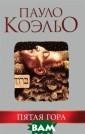 Пятая Гора Паул о Коэльо ПЯТАЯ  ГОРА повествует  о 23-летнем Ил ии-пророке, жив шем в IX веке д о н.э. Под угро зой казни Илия  вынужден покину ть родную стран