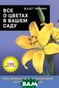 Все о цветах в  вашем саду Д. Г . Хессайон В эт ом справочнике  есть все, что н ужно знать о ра стении, прежде  чем решиться ег о купить. Как о но называется?