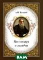 Л. Н. Толстой.  Пословицы и заг адки Л. Н. Толс той Русские заг адки, пословицы  и поговорки -  это бесценное к ультурное насл едие народа, кл адезь его мудро
