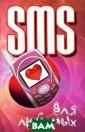 SMS для любимых  Чэслав Адамчик  В последние го ды обмен SMS-по сланиями, как с пособ общения,  приобрел чрезвы чайно высокую п опулярность. Та кие послания, п