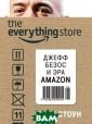 The Everything  Store. Джефф Бе зос и эра Amazo n Брэд Стоун Эт а книга — истор ия успеха и рас следование одно временно. Расск аз о том, как,  пережив крах пу