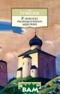 В поисках вымыш ленного царства  Лев Гумилев Ле в Николаевич Гу милев (1912–199 2) — выдающийся  историк и этно лог. Сын знамен итых родителей  — А.Ахматовой и