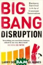 Big Bang Disrup