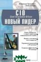 CIO - новый лид ер Марианна Бро адбент, Эллен К итцис Книга CIO  - НОВЫЙ ЛИДЕР  объясняет, поче му в настоящее  время технологи и играют основн ую роль в произ