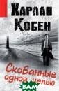 Скованные одной  цепью Кобен Х.  Скованные одно й цепью ISBN:97 8-5-17-083897-4