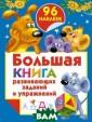 ������� ����� � ���������� ���� ��� � ��������� � � ����������  ��������� �.�.  ������� ����� � ���������� ���� ��� � ��������� � � ����������  ISBN:978-5-17-0