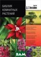Библия комнатны х растений Хесс айон Д.Г. Библи я комнатных рас тений <b>ISBN:9 78-5-17-083843- 1 </b>