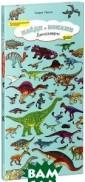 Найди и покажи.  Динозавры Тьер ри Лаваль Что в ас ждет под обл ожкой: Совершит е невероятное п утешествие во в ремени продолжи тельностью пять  миллиардов лет